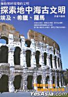 探索地中海古文明 - 埃及、希臘、羅馬