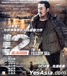 The Yellow Sea (2010) (VCD) (Hong Kong Version)