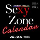 Sexy Zone 2020 Calendar (APR-2020-MAR-2021) (Japan Version)