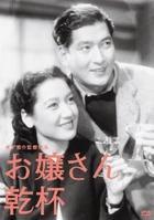 Ojosan Kanpai (DVD) (Japan Version)