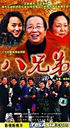 Ba Xiong Di (H-DVD) (End) (China Version)