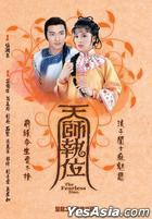 天師執位 (DVD) (完) (足本特別版) (中英文字幕) (TVB劇集) (美國版)