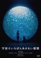 The Brightest Roof in the Universe (DVD) (Japan Version)