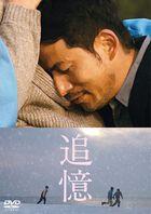 Tsuioku (2017) (DVD) (Normal Edition) (Japan Version)