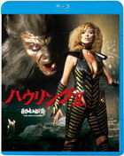 Howling 2: Your Sister Is A Werewolf  (Blu-ray) (Japan Version)