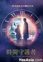 The Time Guardians (2020) (DVD) (Taiwan Version)