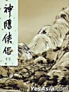 Shen Diao Xia Lyu ( Er ) Xin Xiu Ban