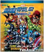 Ultimate Avengers 2 (Blu-ray) (Hong Kong Version)