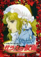 Glass no Kamen Vol.5 (Japan Version)