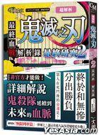Chao Jie Xi ! Gui Mie Zhi Ren Zui Zhong Yan Jiu2 : Zui Zhong Xie Zhan Jie Xi Lu