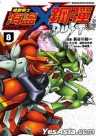 Mobile Suit Crossbone Gundam DUST (Vol.8)