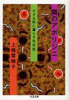 tonari no aborijini chiisana machi ni kurasu senjiyuumin chikuma bunko u 32 1