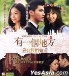 Somewhere Only We Know (2015) (VCD) (Hong Kong Version)