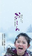 Oshin(2013) (DVD) (Special Edition) (Japan Version)