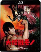 大怪獸  (Blu-ray) (廉價版)(日本版)