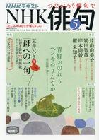 NHK Haiku 09271-05 2021