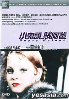 Bugsy Malone (1976) (DVD) (Hong Kong Version)
