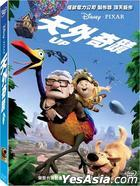 Up (DVD) (Taiwan Version)