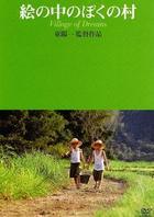 VILLAGE OF DREAMS (DVD)(英文字幕)(日本版)