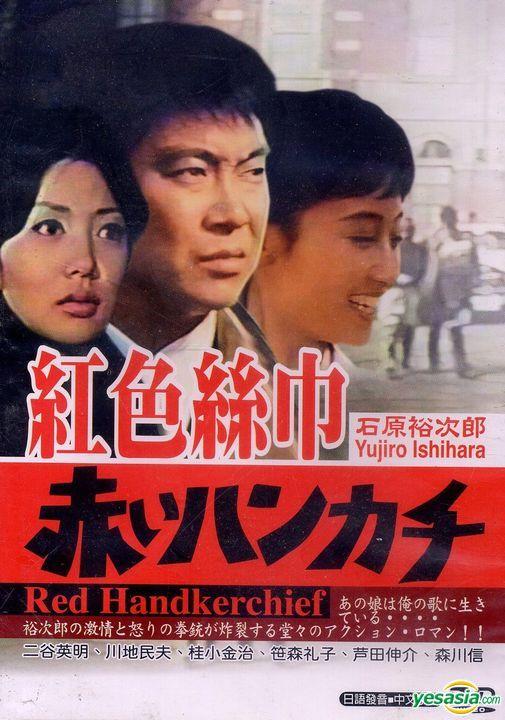 YESASIA: 赤いハンカチ DVD - 石原裕次郎, 二谷英明 - 日本映画 - 無料配送