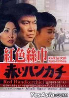 Red Handkerchief (1964) (DVD) (Taiwan Version)