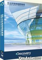 Man Made Marvels - Beijing Airport (DVD) (Taiwan Version)