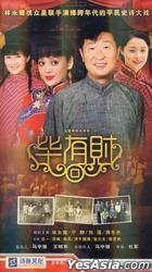 Bi You Cai (H-DVD) (End) (China Version)