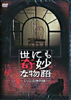 Tales of The Unusual - DVD Special (DVD) (Vol.1) (Japan Version)