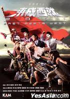 East Meets West (2011) (DVD) (Hong Kong Version)