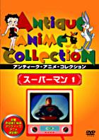 SUPERMAN 1 (Japan Version)