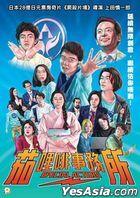 茄哩啡事务所 (2019) (DVD) (香港版)