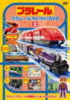 PLARAIL WAIWAI DVD 2 (Japan Version)
