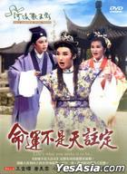 Holo Taiwanese Opera Troupe: Life's What You Make It To Be... (DVD) (Taiwan Version)