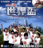 Team of Miracle: We Will Rock You (VCD) (Hong Kong Version)