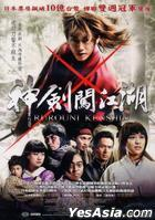 Rurouni Kenshin (2012) (DVD) (Taiwan Version)