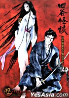 Yotsuya Kaidan (DVD) (Hong Kong Version)