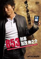 853-Keiji - Kamo Shinnosuke DVD Box  (DVD) (Japan Version)