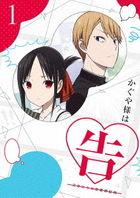 Kaguya-sama: Love Is War 2nd Season Vol.1 (DVD)(Japan Version)
