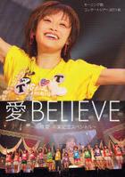 Takahashi Ai Graduation Special Morning Musume Live Photo Album -Concert Tour 2011 Autumn Ai BELIEVE