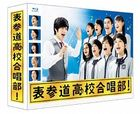 Omotesando Koko Gassho-bu (Blu-ray) (Japan Version)