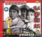 Mi Mi Tu Zhi (VCD) (China Version)