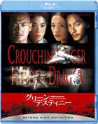 Crouching Tiger Hidden Dragon (Blu-ray) (Japan Version)
