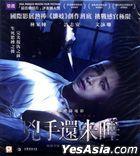 Nessun Dorma (2016) (VCD) (Hong Kong Version)
