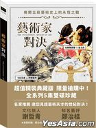 The Antagonists: Rivalry in Art (DVD) (Ep. 1-5) (Deluxe Edition) (Taiwan Version)