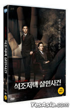 The Tooth and the Nail (DVD) (Korea Version)