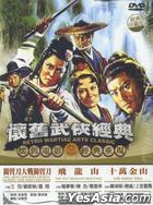 Retro Martial Arts Classic 7 (DVD) (Taiwan Version)