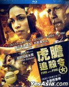 Fire With Fire (2012) (Blu-ray) (Hong Kong Version)