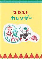 Degawa Tetsuro no Judensasete Moraemasenka? 2021 Desktop Calendar (Japan Version)