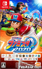 Pro Yakyuu Famista 2020 (Japan Version)