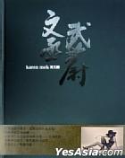 Karen Mok Photo Album (Hardcover)